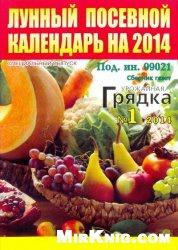 Урожайная грядка №1/С 2014 Луный посевной календарь на 2014