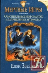 Книга Книга Мертвые игры. Книга первая. О мстительных некромантах и запрещенных артефактах