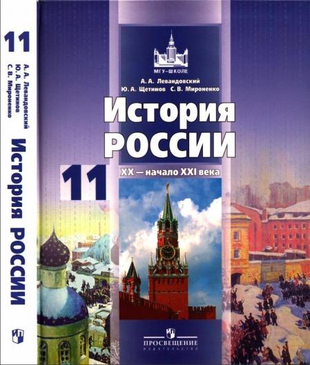 Книга Учебник История России 11 класс
