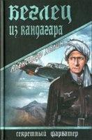 Книга Беглец из Кандагара