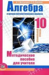 Книга Алгебра и начала математического анализа. 10 класс. Методическое пособие для учителя. (профильный уровень)