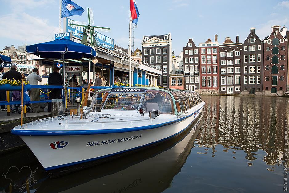 Прогулка по каналам Амстердама