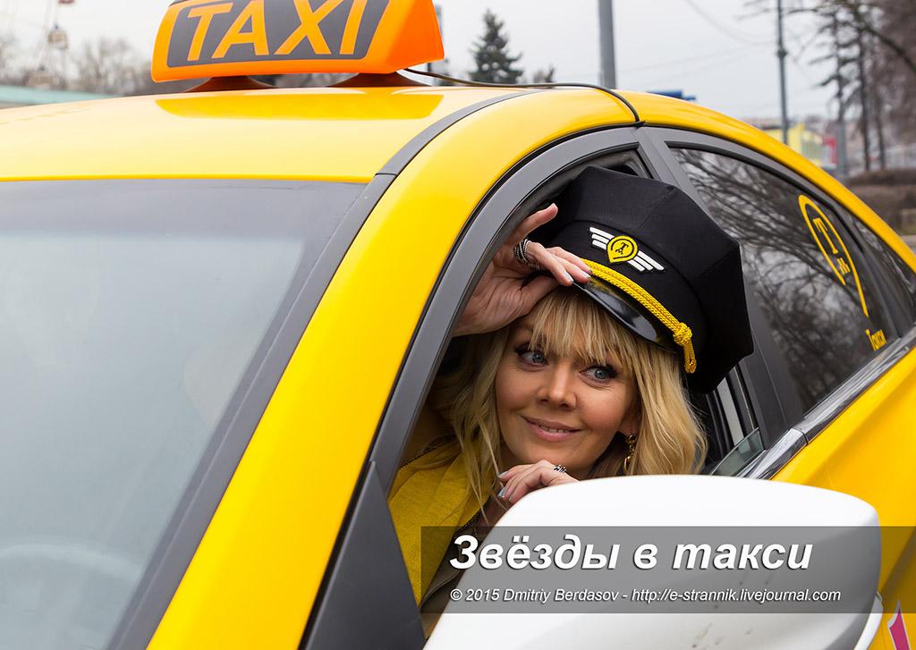 знаменитости которые работали в такси приеме