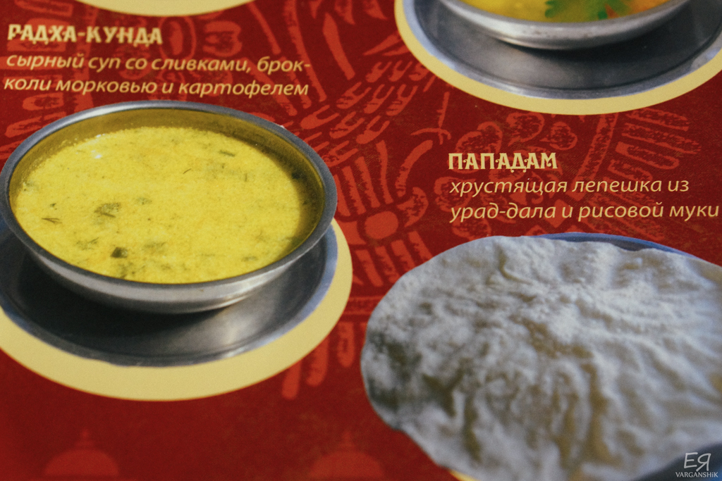 Радха-Кунда - сырный суп со сливками, брокколи морковью и картофелем и Пападам - хрустящая лепёшка из урад-дала и рисовой муки