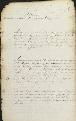 ГАКО, ф. 133, оп. 23, д. 255, л. 4.