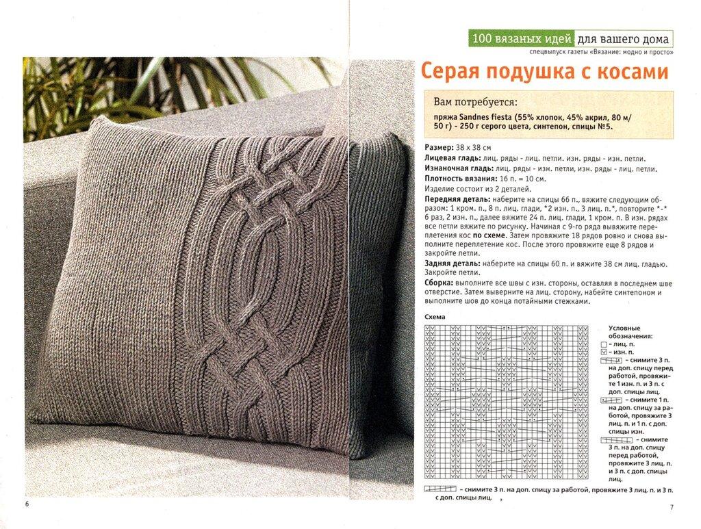 Вязанная наволочка на подушку схема фото