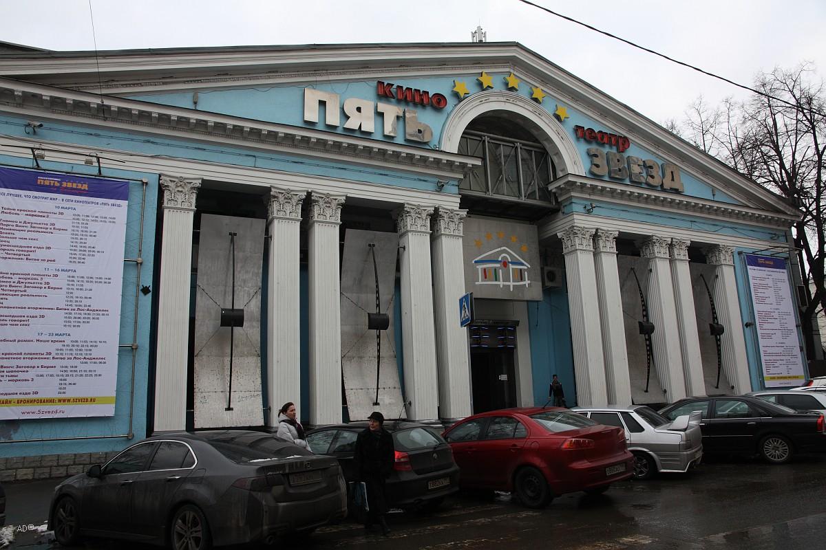 Кинотеатр «Пять Звёзд на Павелецкой»