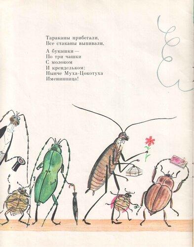 Днем рождения, картинки муха цокотуха для детей тараканы под диваном