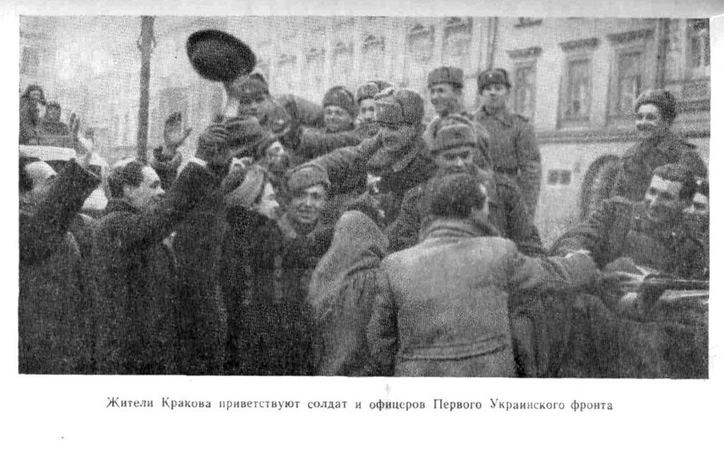 Краков. Краковчане встречают солдат 1-го Украинского фронта