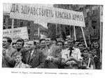 Прага, июнь 1945 года