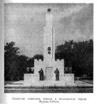 Мурска-Собота (Югославия). Памятник советским воинам