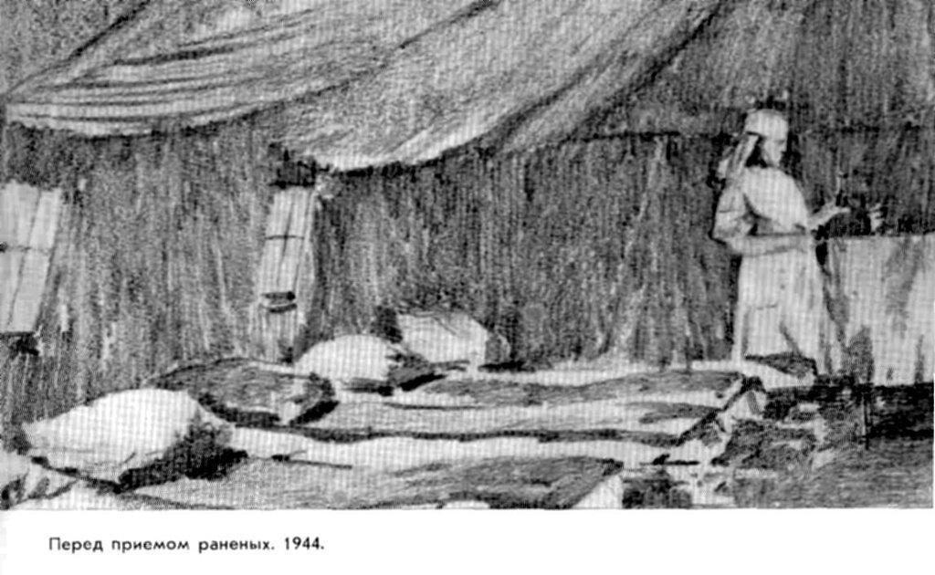 С.Уранова. Перед приемом раненых. 1944