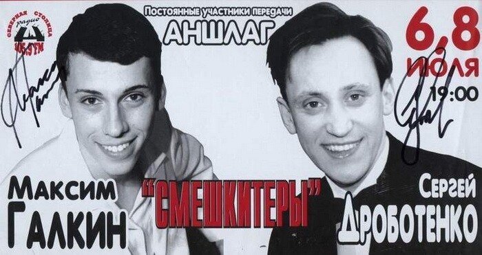 Максим Галкин и Сергей Дроботенко.jpg