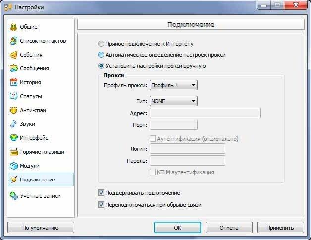 Пример настроек другого клиента (windows 7)