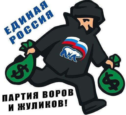 Единая Россия Едим Россию