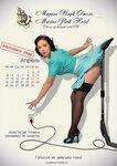 Календарь Конгресс-отеля Свердловск / Marins Park, Екатеринбург