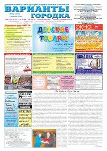 Варианты городка №12 от 2 апреля 2011