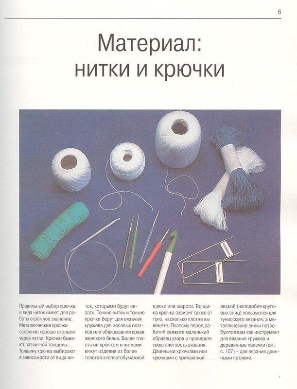 Вязание крючком. Подарок любимой женщине.