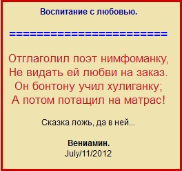 Стих.jpg