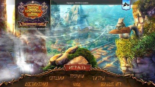 Мифы народов мира 6: Опустошенное сердце. Коллекционное издание | Myths of the World 6: The Heart of Desolation CE (Rus)
