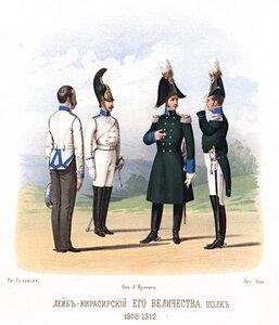 Унтер-офицер, рядовой, генерал и штаб-офицер Лейб-Кирасирского Е.В. полка 1811–1812 гг.