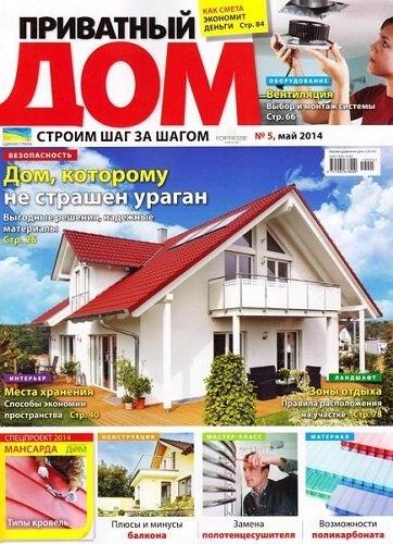 Журнал: Приватный дом №5 (май 2014)