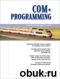 Книга COM+ Programming: A Practical Guide Using Visual C++ and ATL