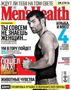 Журнал Men's Health №3 (март), 2014 / Украина