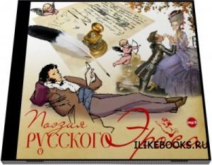 Книга Поэзия русского эроса (аудиокнига)
