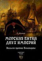 Книга History Files в 17 томах djvu, fb2 77,9Мб
