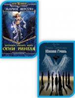 Книга Версон М. - Летопись Третьего мира (2 книги) fb2, rtf, pdf, txt 11Мб