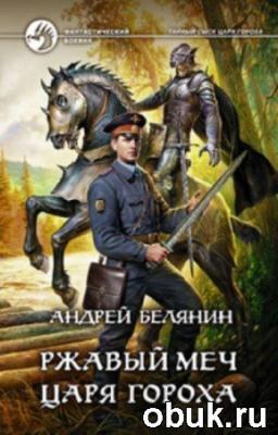Книга Белянин Андрей - Ржавый меч царя Гороха
