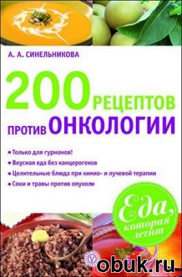 Книга 200 рецептов против онкологии