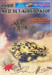 Журнал Крейсерский танк Mk.VI  Crusader II (Юний Моделiст-конструктор 2006-11-12)