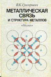 Металлическая связь и структура металлов