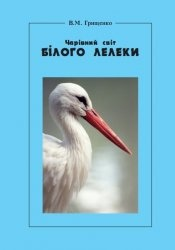 Книга Чарівний світ білого лелеки