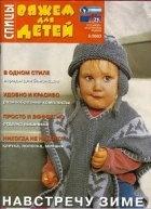 Журнал Вяжем для детей. Спицы №5, 2003