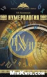 Книга Нумерология