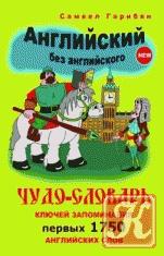 Книга Книга Чудо-словарь ключей запоминаний. 1750 слов