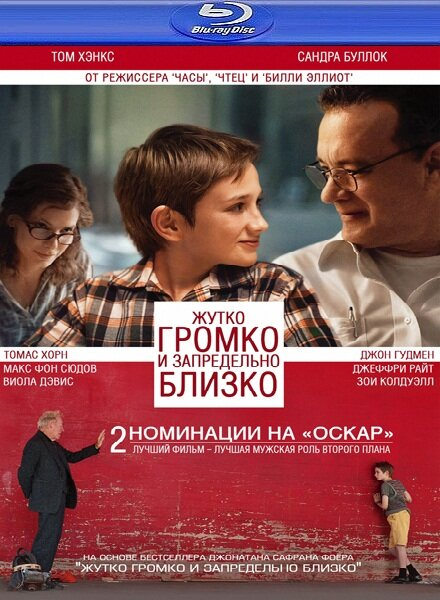 ����� ������ � ����������� ������ / Extremely Loud & Incredibly Close (2011/BDRip 720p/HDRip)