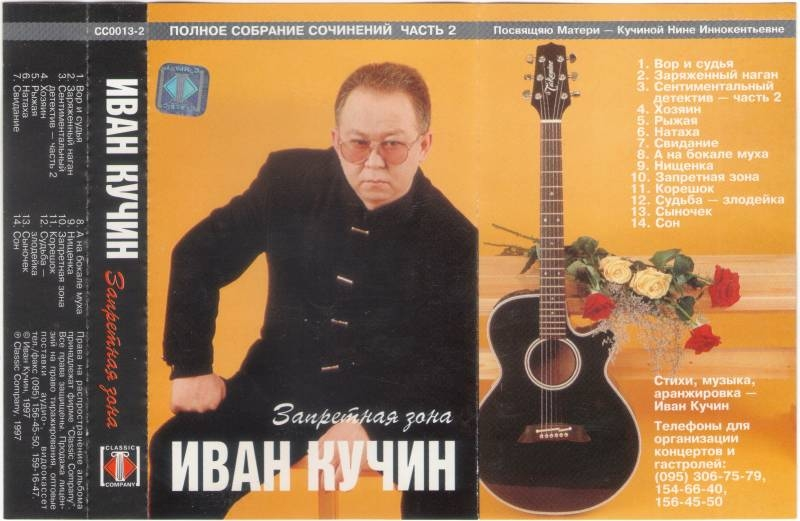 Иван Кучин Сон Концерт