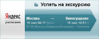 6110, М-Казанская (15 июл 09:17) - Виноградово (15 июл 10:51)