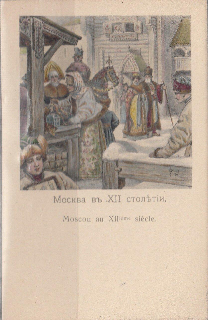 Москва в XII столетии