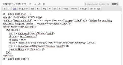 Сервис get.2leep.com... Как настроить виджет