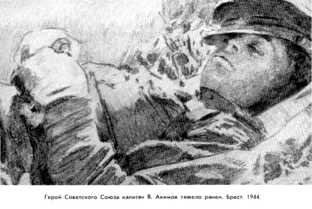 С.Уранова. Герой Советского Союза капитан В.Акимов. 1944