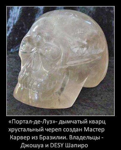 «Портал-де-Луз»- дымчатый кварц хрустальный череп создан Мастер Карвер из Бразилии. Смотрители - Джошуа и DESY Шапиро