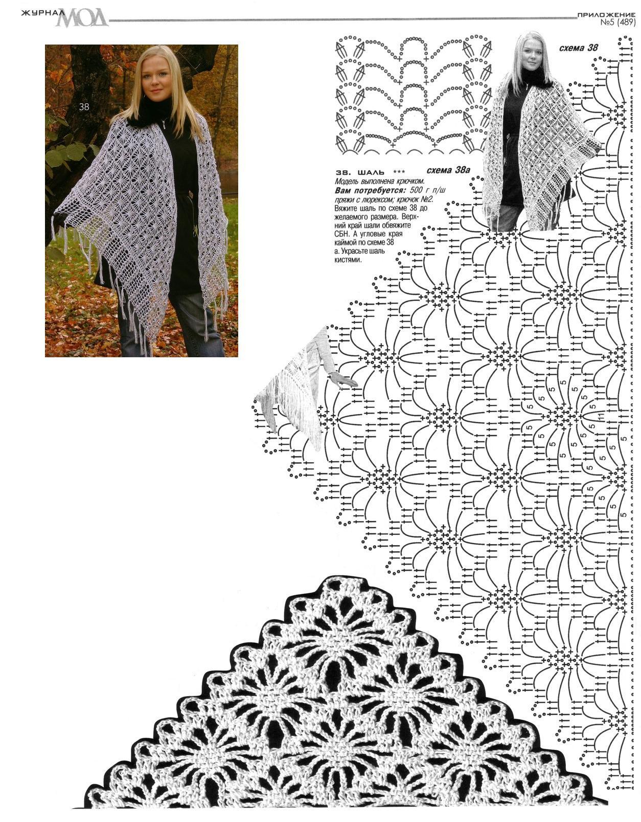 Журнал мод №489(5-2006) Шали