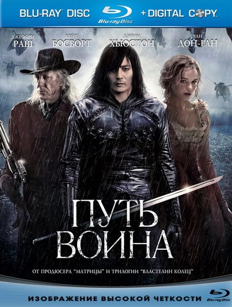 Путь воина / The Warrior's Way (2010/BDRip/1080p/720p/HDRip/1400Mb/700Mb)