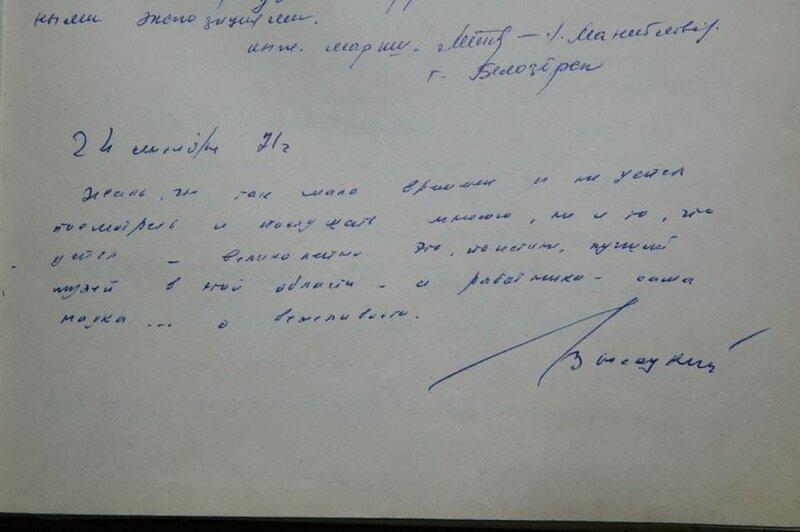 Владимир Высоцкий.JPG