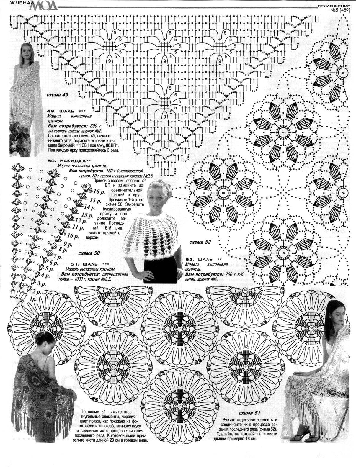 Журнал вязания шалей крючком 38